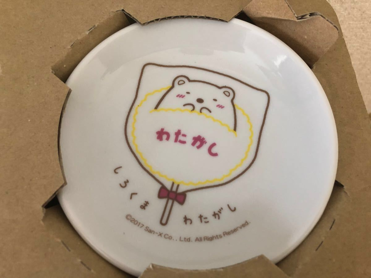 すみっこぐらし グラス 皿 保冷剤 セット