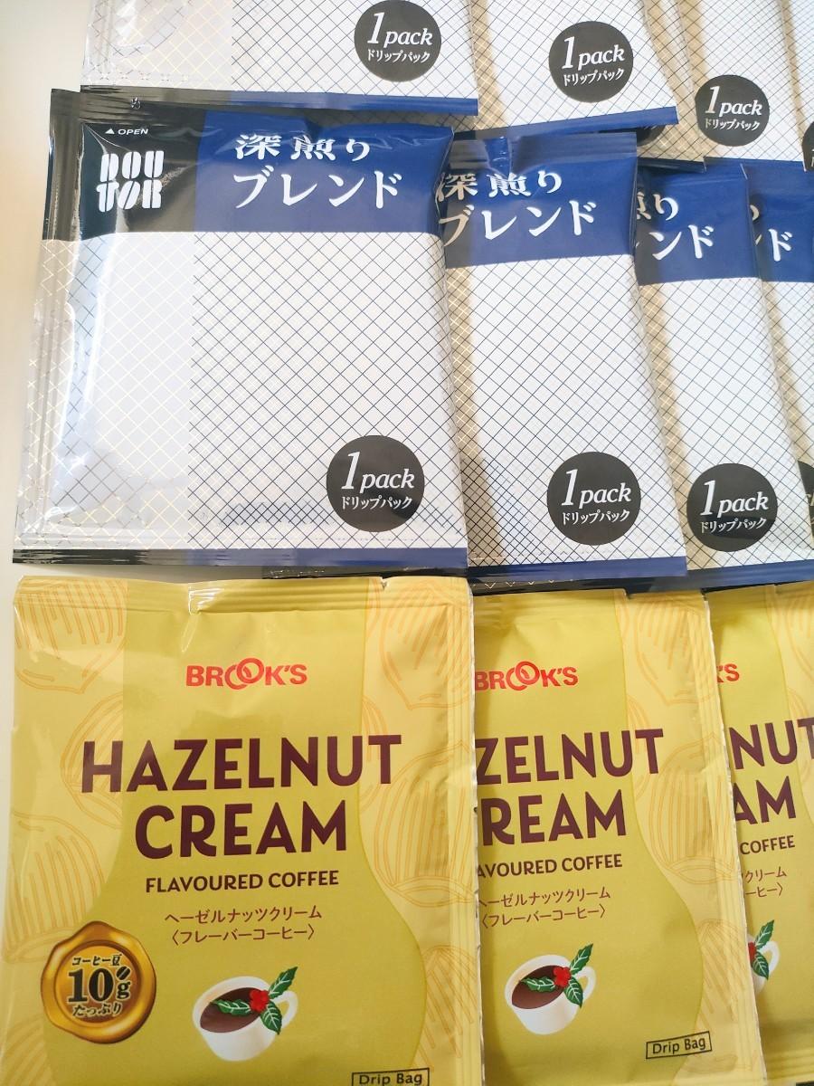 ドリップコーヒー23袋 ブルックス ヘーゼルナッツクリーム 3袋 ドトール 20袋