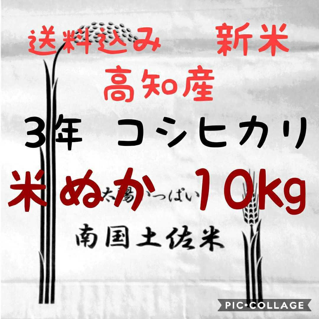 送料込み 令和3年産 高知県産 新米 コシヒカリ 米ぬか 10㎏(袋込み)_画像1