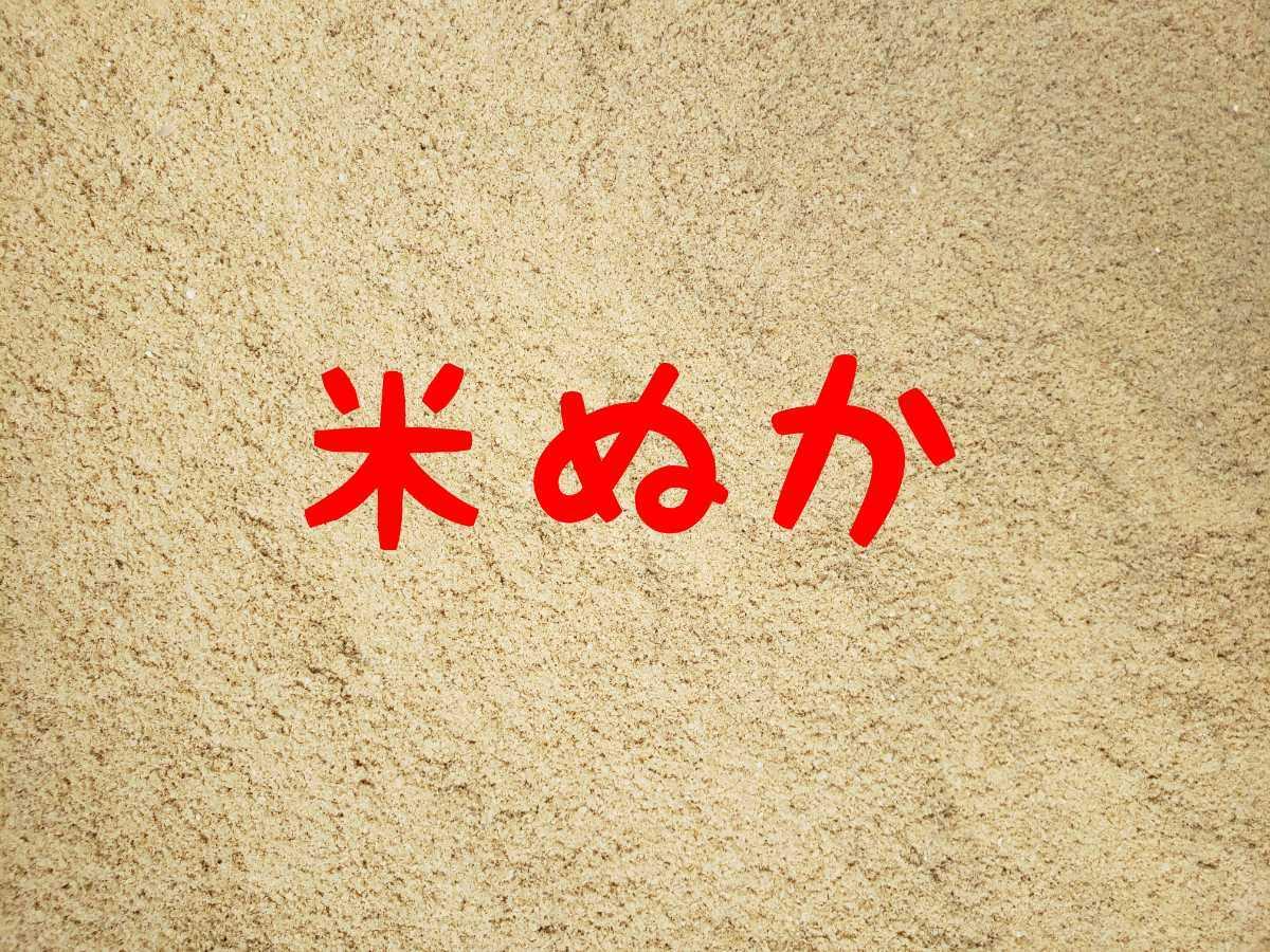 送料込み 令和3年産 高知県産 新米 コシヒカリ 米ぬか 10㎏(袋込み)_画像5