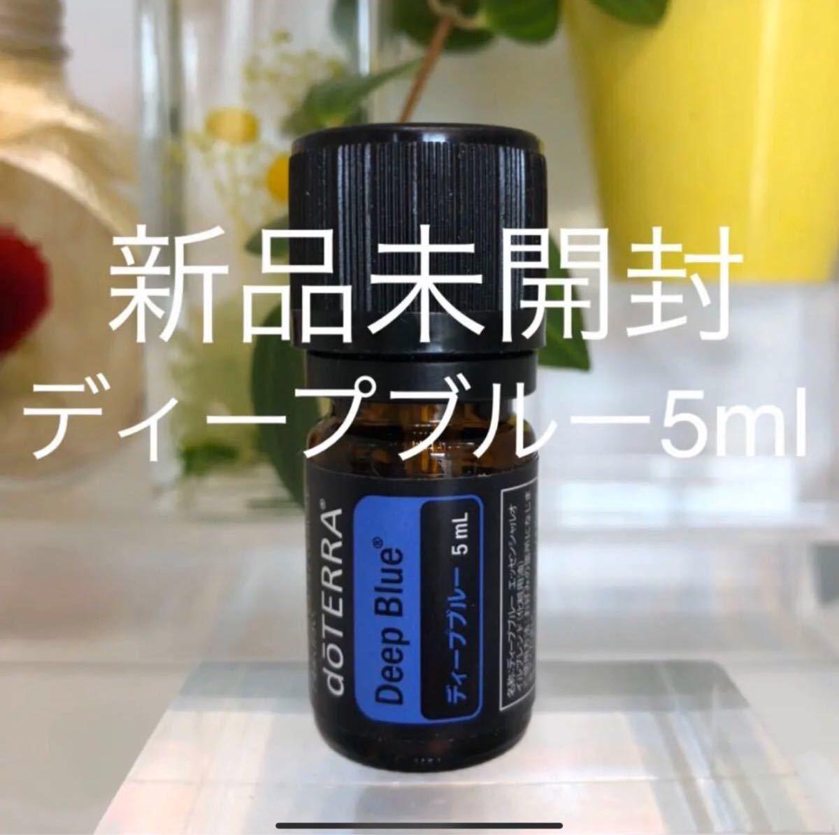 ドテラ ディープブルー 5ml ★正規品★新品未開封★