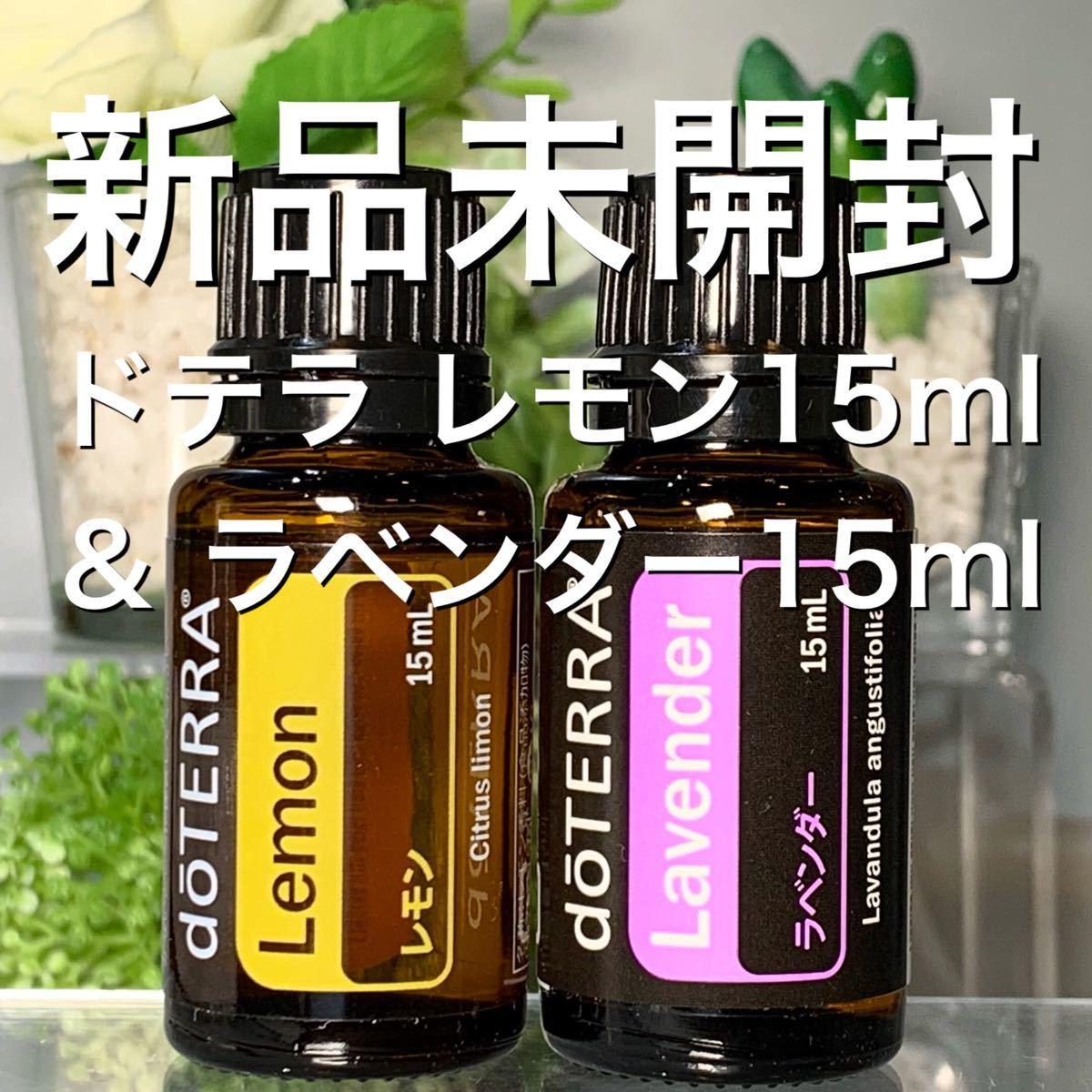 ドテラ  ラベンダー 15ml& レモン 15ml 2点セット★新品未開封★