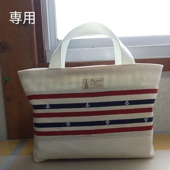 ぷにゅ様専用ハンドメイド  トートバッグ