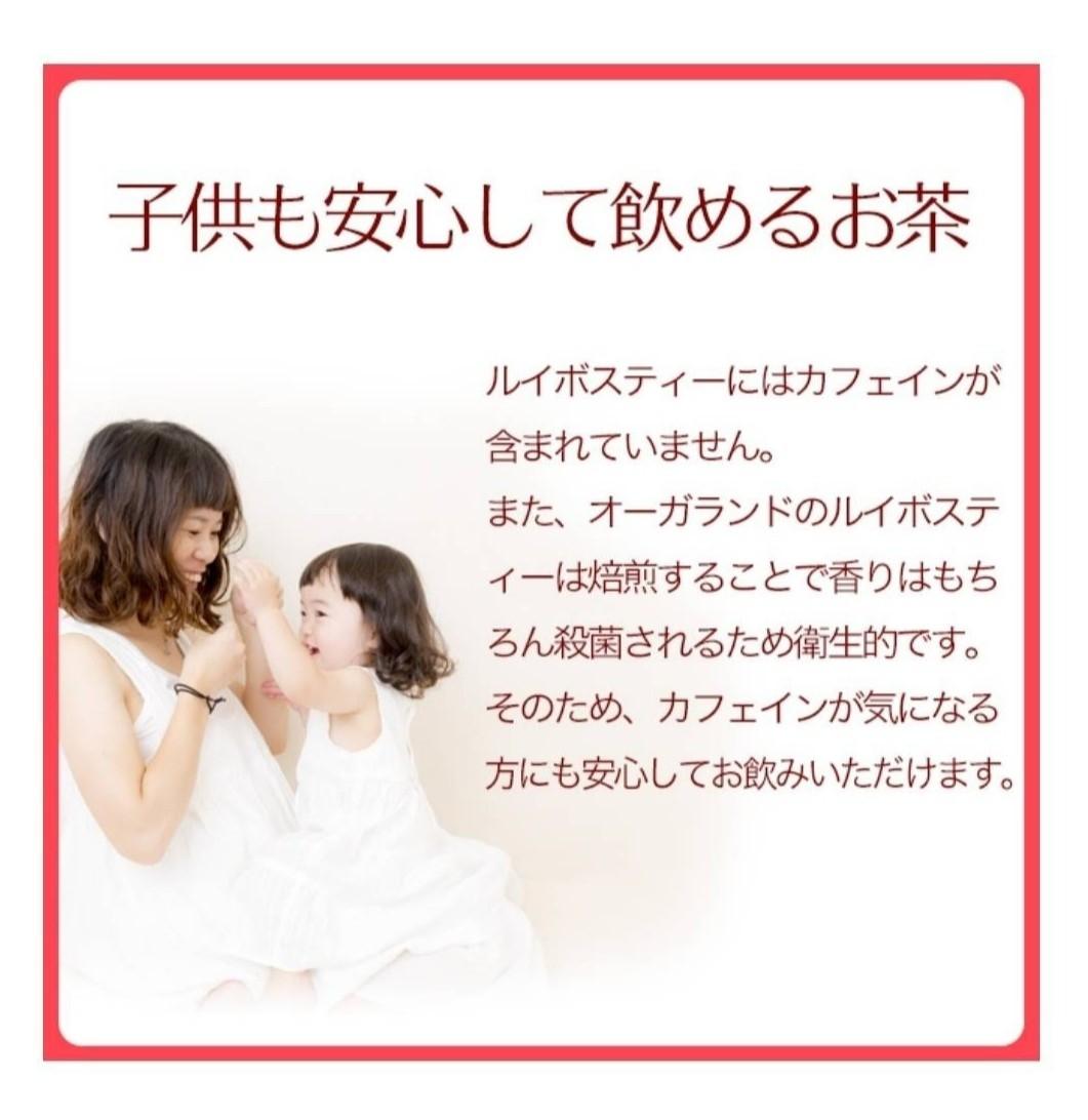 ルイボスティー オーガランド【新品未開封】100個入 ノンカフェイン