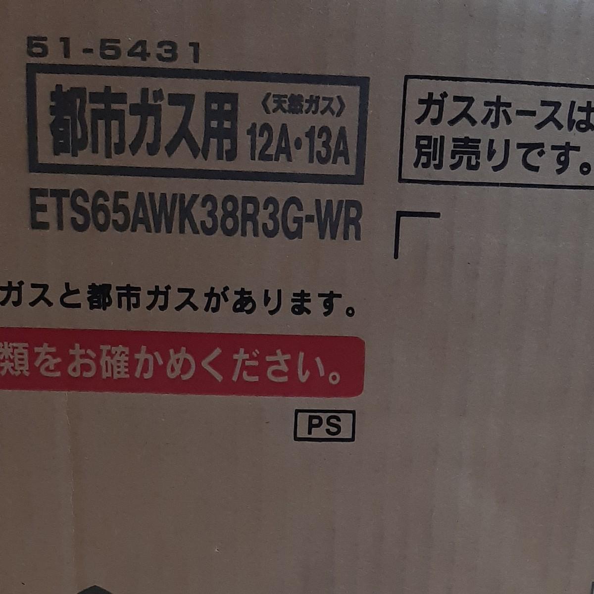 【開封済 未使用品】テーブルコンロ リンナイ HOWAROホワロ Cプラス (右強火力 都市ガス用)ETS65AWK38R3G-W