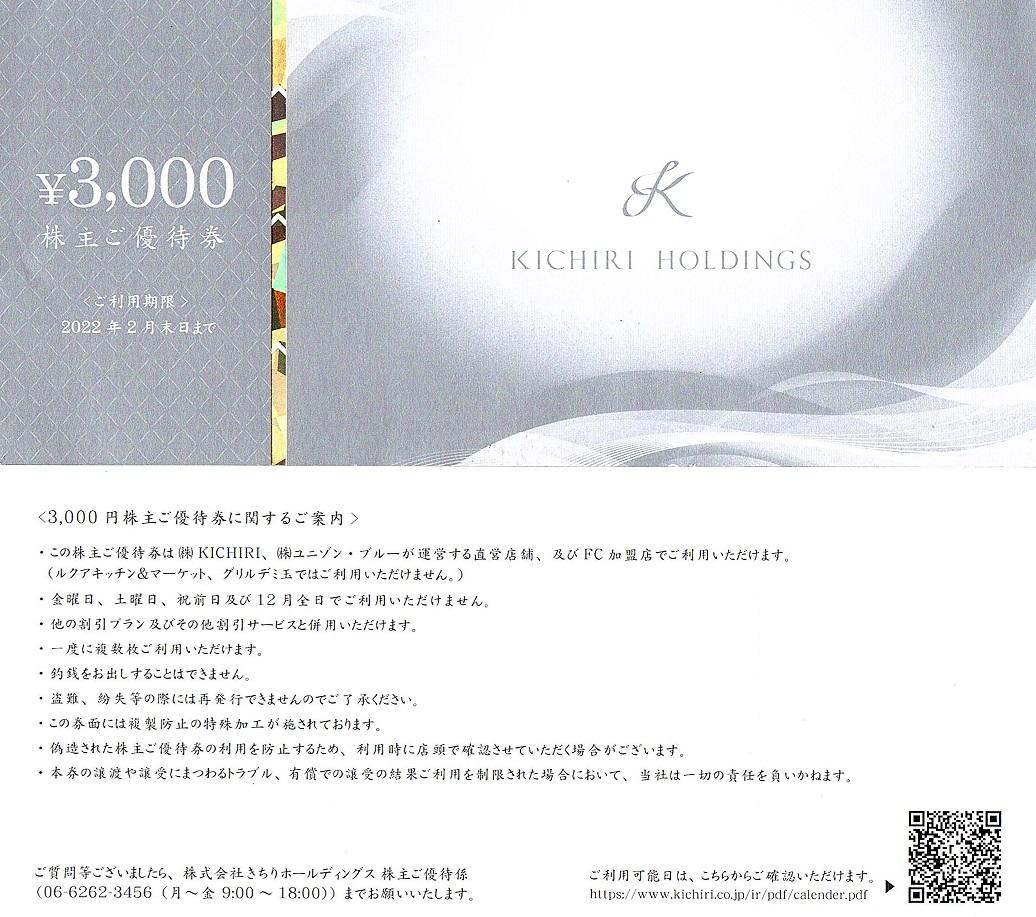 きちり 株主優待券 3000円割引券 5枚set 2022年2月末迄有効 KICHIRI_画像1