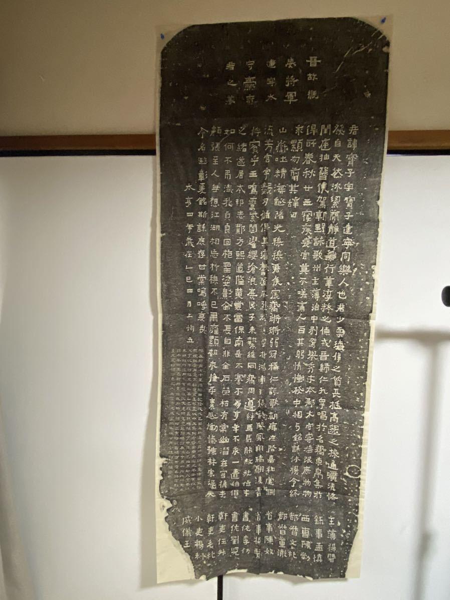 中国 拓本 拓 碑帖 爨宝子碑 隸書 原拓 古美術 掛軸 金石 漢