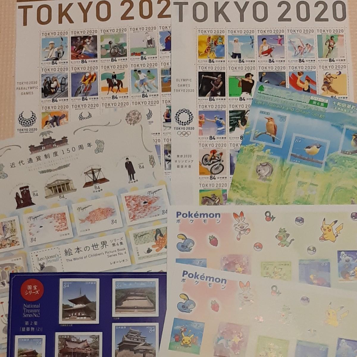記念切手 シート 切手 9,240分  東京2020 オリンピック 全て84円