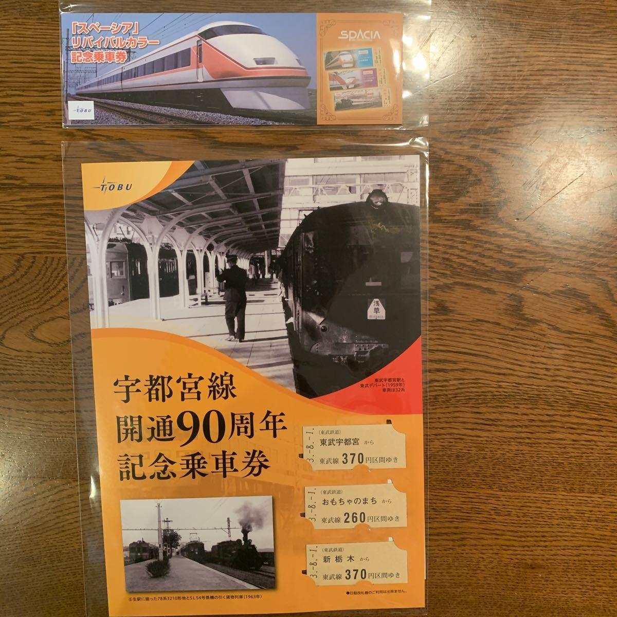 【東武鉄道】【『スペーシア』リバイバルカラー記念乗車券】【宇都宮線開通90周年記念乗車券】セットで