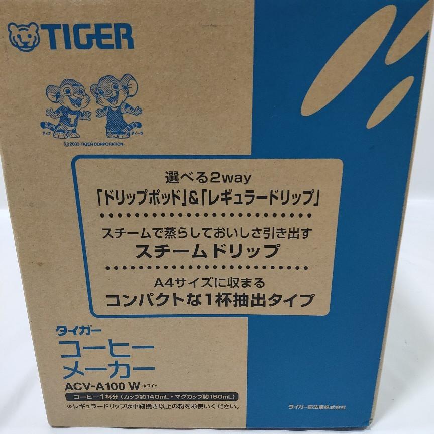 [未使用]TIGER タイガー コーヒーメーカー 1杯用 2WAY ドリップポッド&レギュラードリップ ホワイト ACV-A100-W