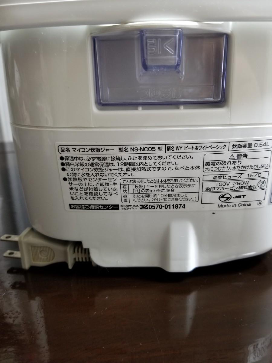 象印 マイコン炊飯ジャー