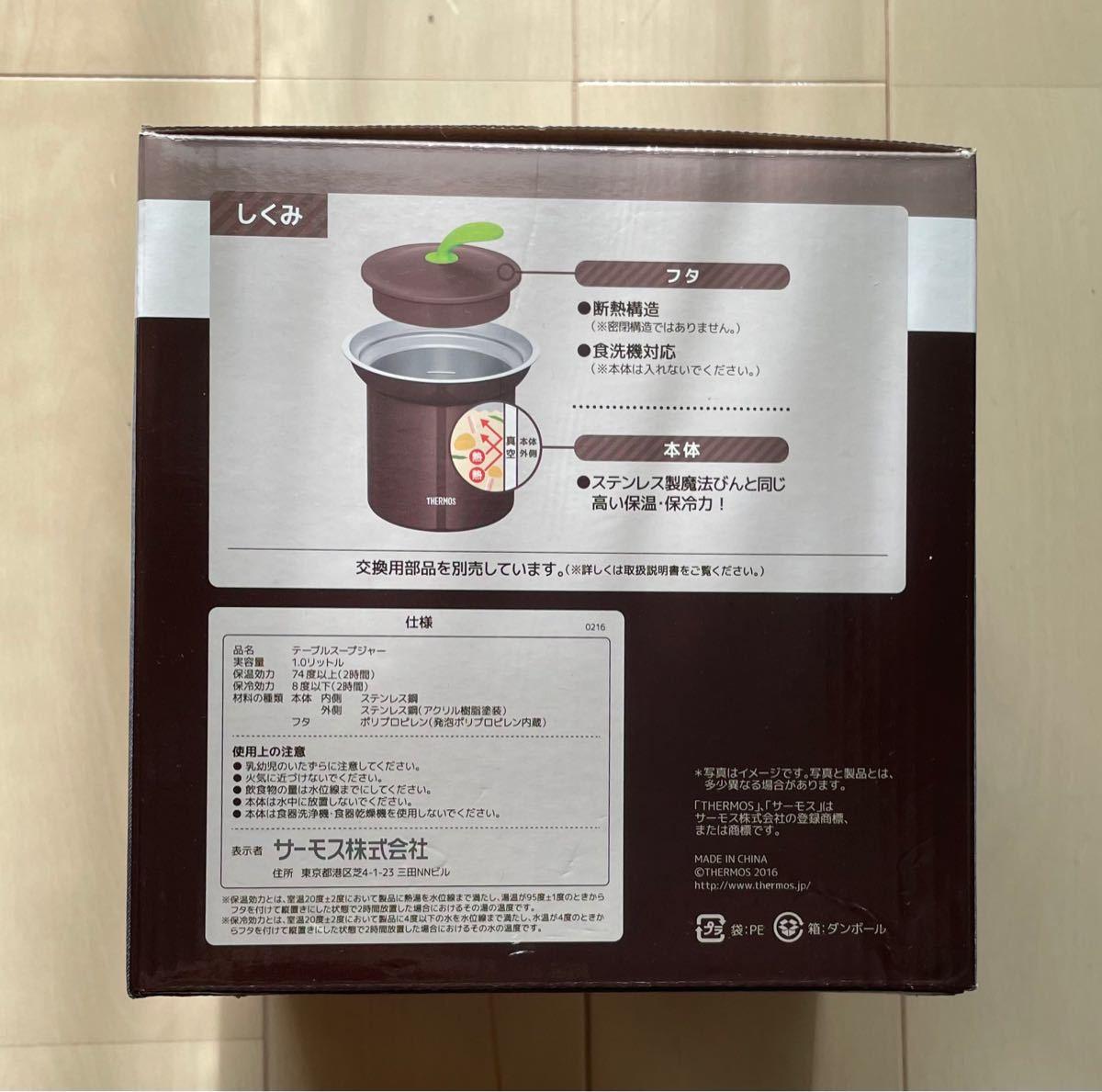 サーモス 真空断熱テーブルスープジャー 1リットル モカ KJC-1000 MC サーモス