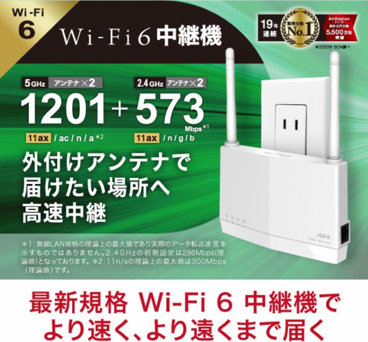 WiFi 無線LAN 中継機 Wi-Fi6 11ax / 11ac 1201+573Mbps ハイパワーWEX-1800AX4EA