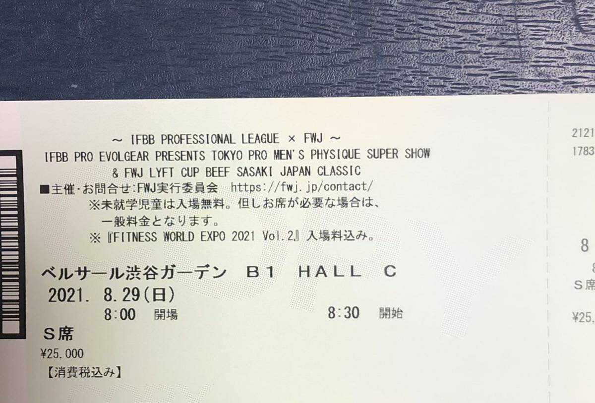8月29日 IFBB フィジーク 東京プロ チケット_画像2