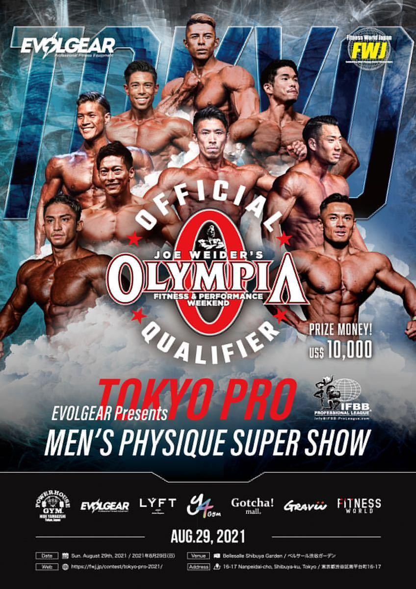 8月29日 IFBB フィジーク 東京プロ チケット_画像1