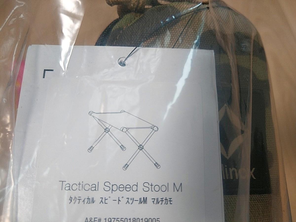 ヘリノックス タクティカル スピード スツール M マルチカモ