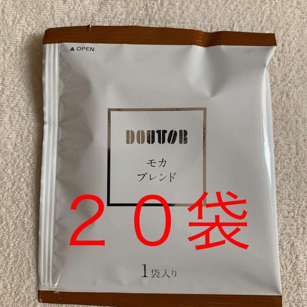 ドトールコーヒー ドリップ パックコーヒー モカブレンド 20袋 送料無料_画像1