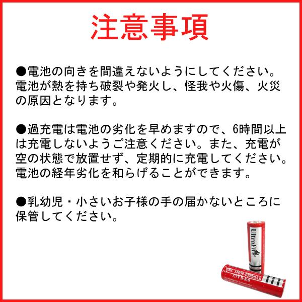送料無料 リチウムイオン充電池 UltraFire BRC18650 1本 / ウルトラファイアー 充電電池 懐中電灯用 ハンドライト 4200mAh_画像3