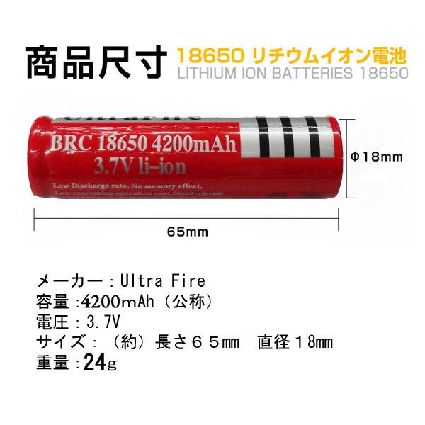 送料無料 リチウムイオン充電池 UltraFire BRC18650 1本 / ウルトラファイアー 充電電池 懐中電灯用 ハンドライト 4200mAh_画像2