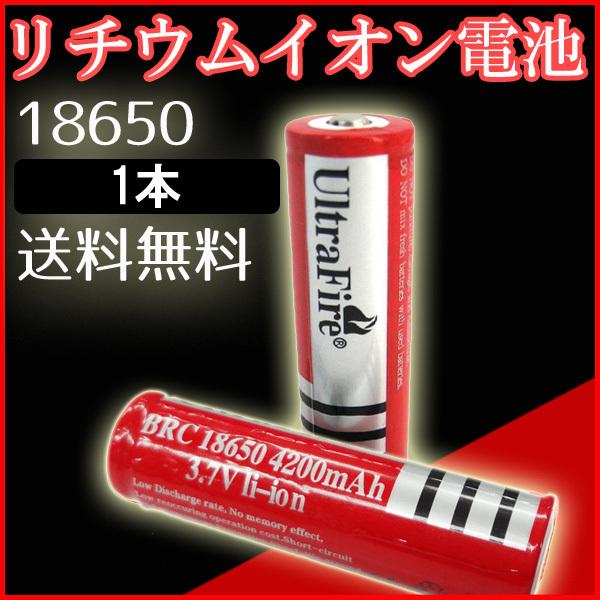送料無料 リチウムイオン充電池 UltraFire BRC18650 1本 / ウルトラファイアー 充電電池 懐中電灯用 ハンドライト 4200mAh_画像1