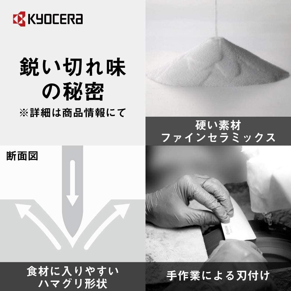 京セラ セラミック包丁 ブラック