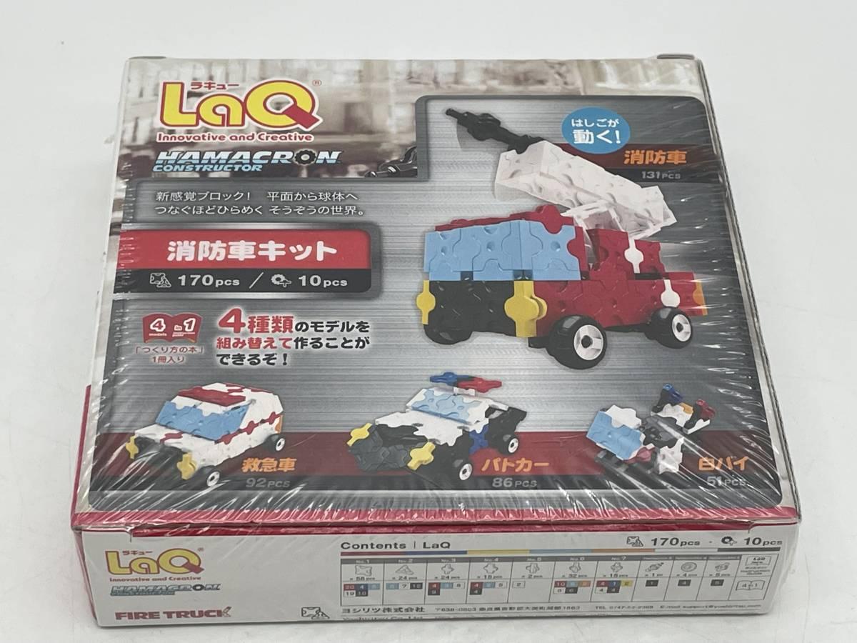 LaQ ラキュー 消防車キット おもちゃ ブロック 知育玩具_画像1