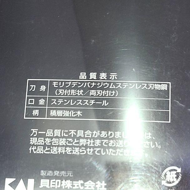 未開封 貝印 関孫六 4000ST 三徳包丁 165mm ステンレス 日本製 a_画像3