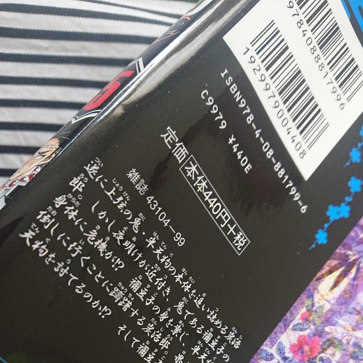 鬼滅の刃 7巻~23巻  無限列車DVD完全生産限定版