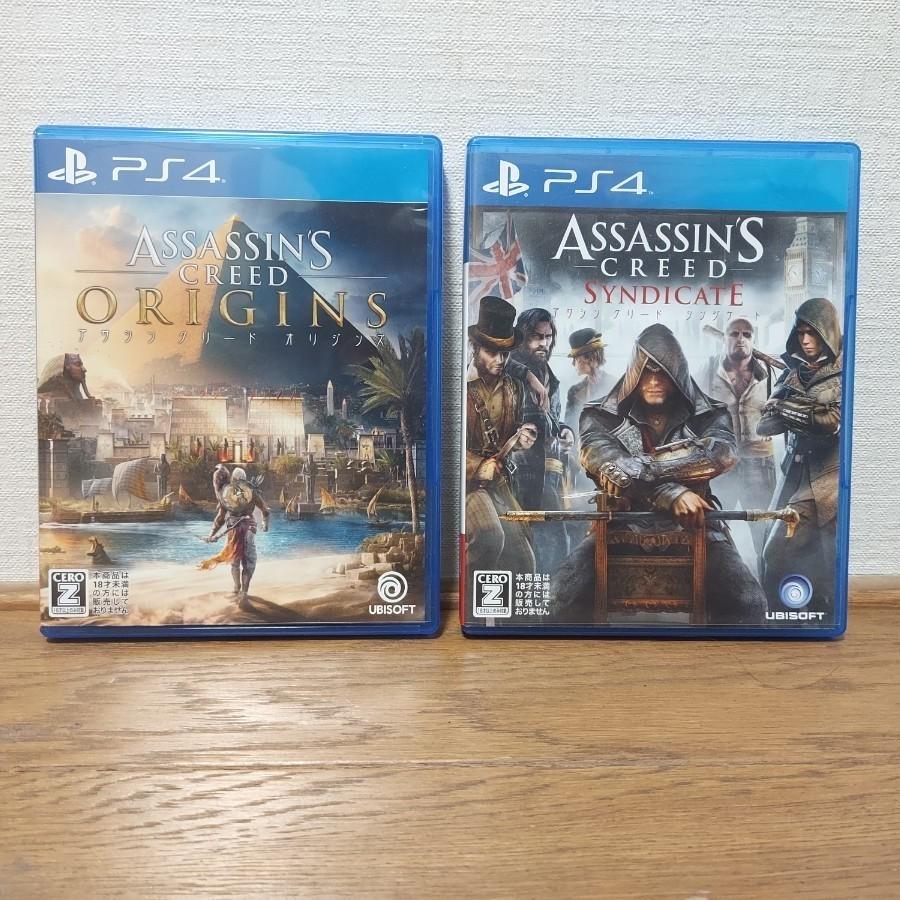 PS4ソフト アサシンクリード オリジンズとシンジケート、2本セット