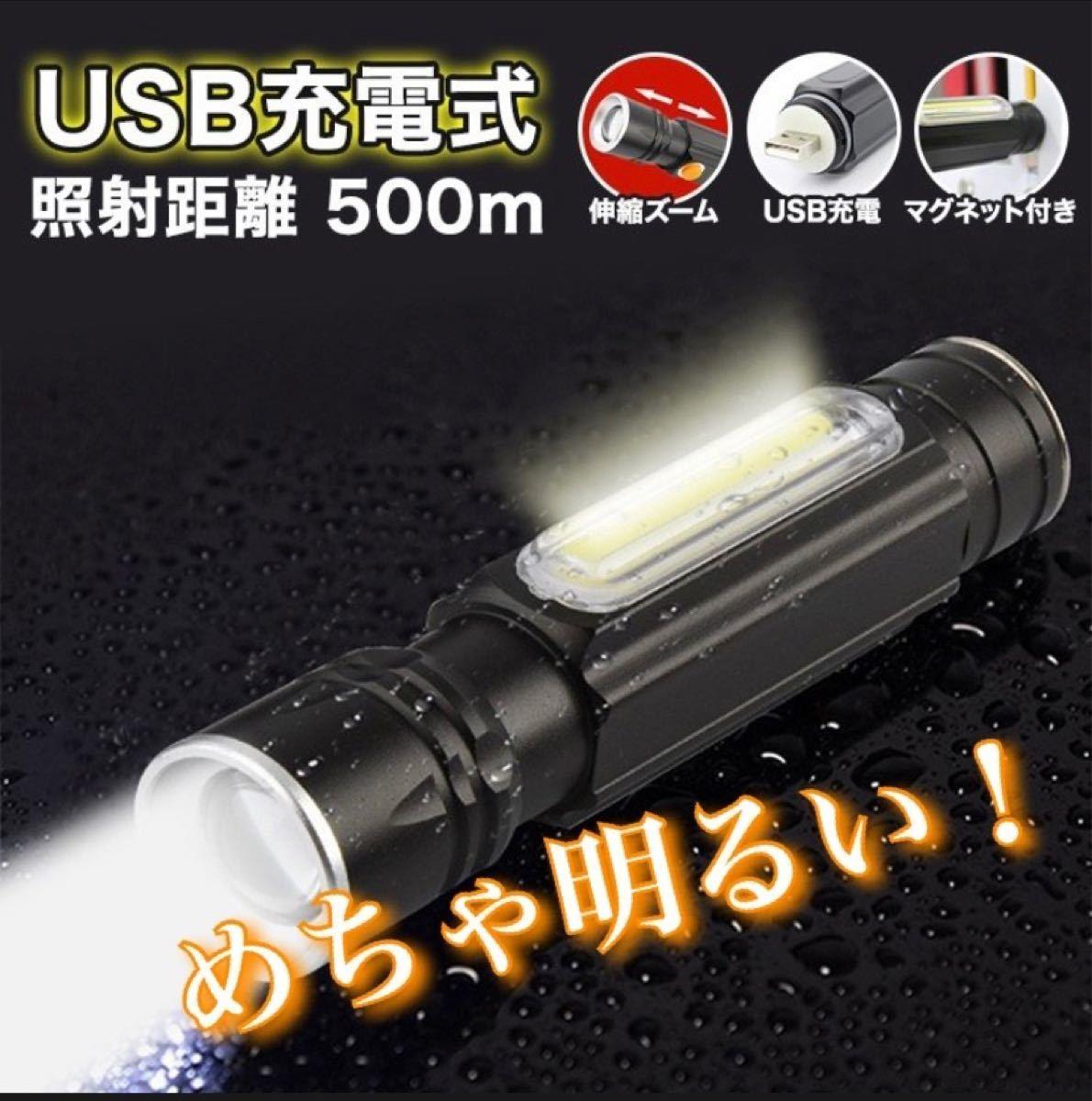 懐中電灯 ハンディライト 高輝度 作業灯 USB 充電式 LED懐中電灯