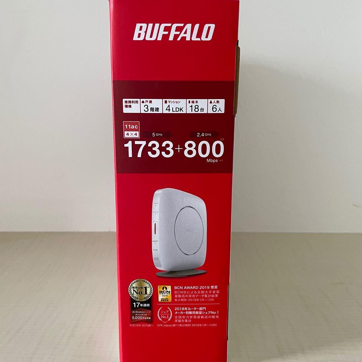 BUFFALO バッファロー 無線LANルーター