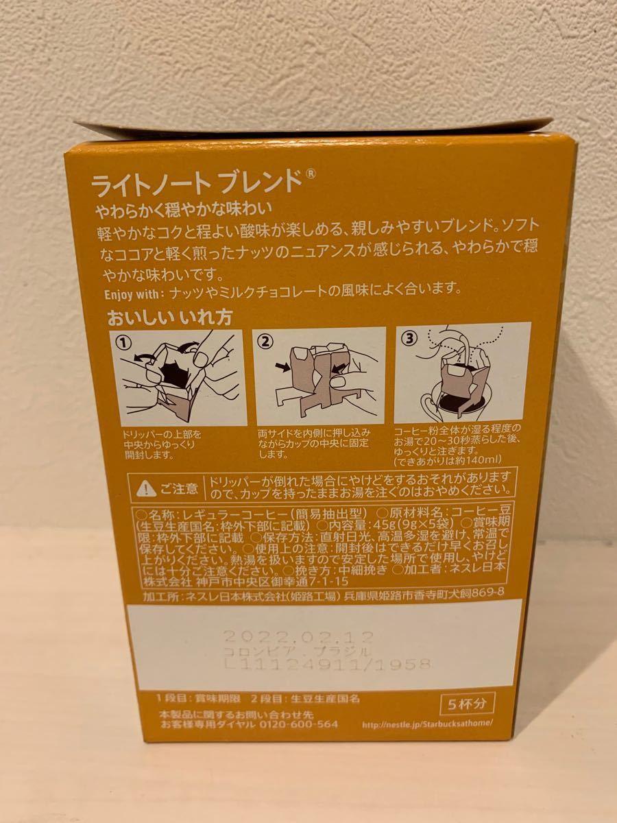 ピエル様専用 スターバックス オリガミ ドリップコーヒー ライトノートブレンド5袋