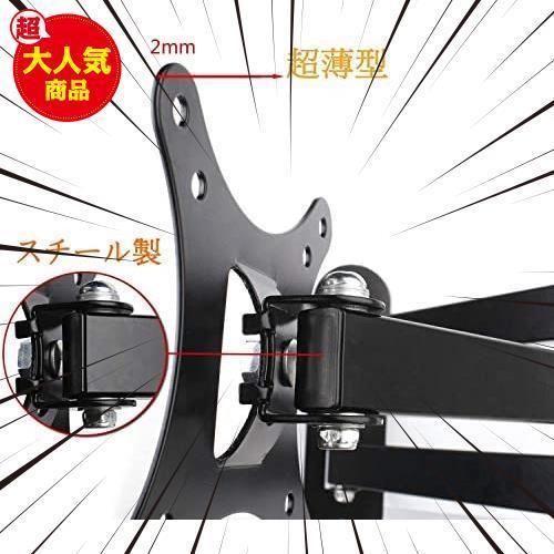 ブラック モニター テレビ壁掛け金具 10-30インチ LCDLED液晶テレビ対応 アーム式 回転式 左右移動式 角度調節 [並_画像5