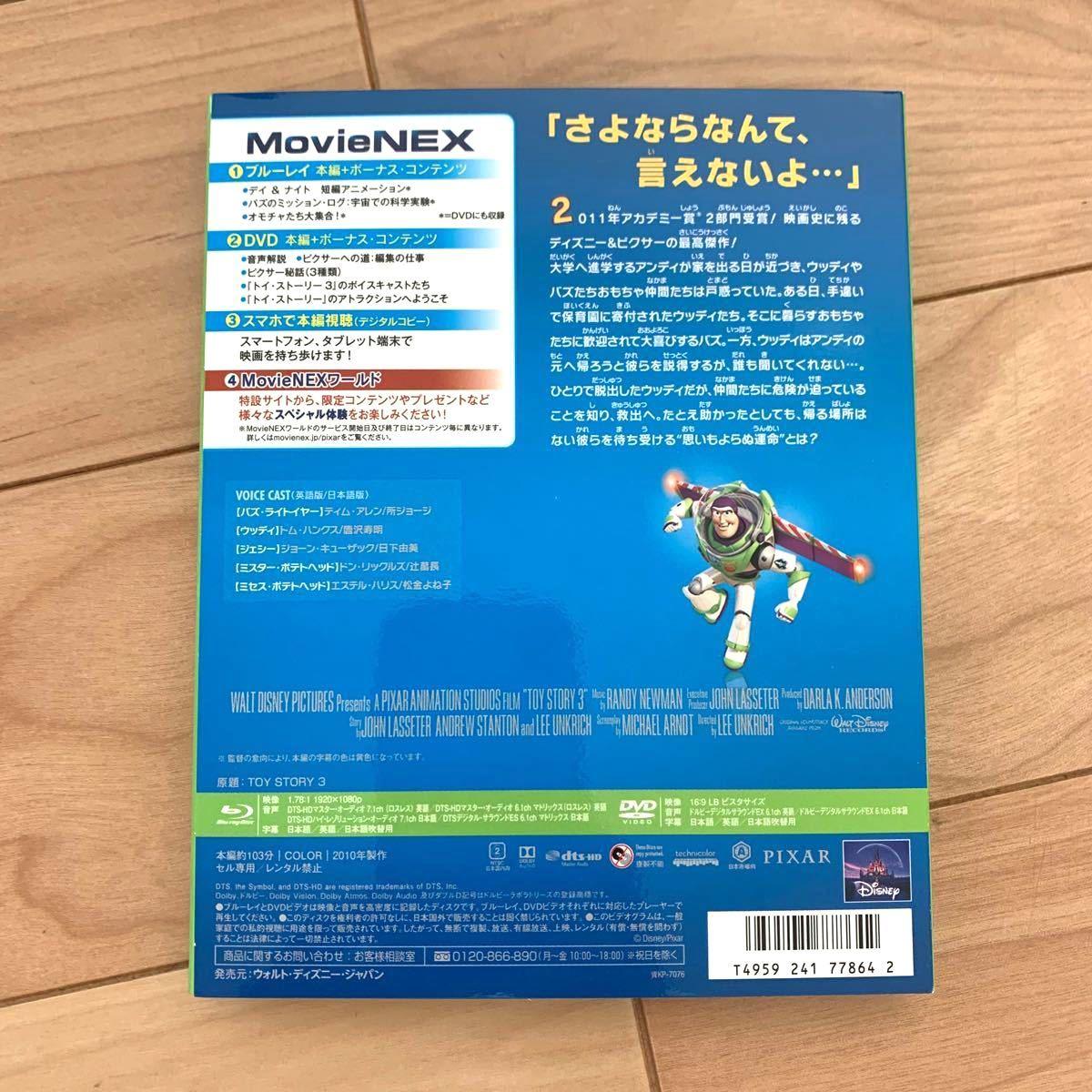 トイ・ストーリー3 ブルーレイ+純正ケース【国内正規版】新品未再生 限定アウターケース付き MovieNEX Blu-ray