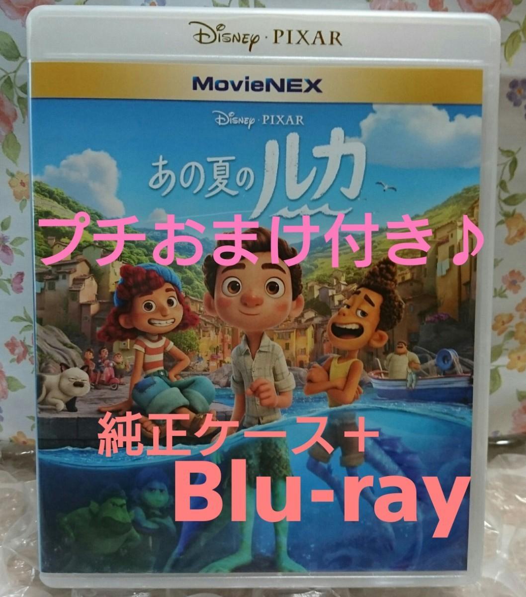 ★Blu-ray★純正ケース★プチおまけ付き★ あの夏のルカ ブルーレイ BD ディズニー ピクサー MovieNEX