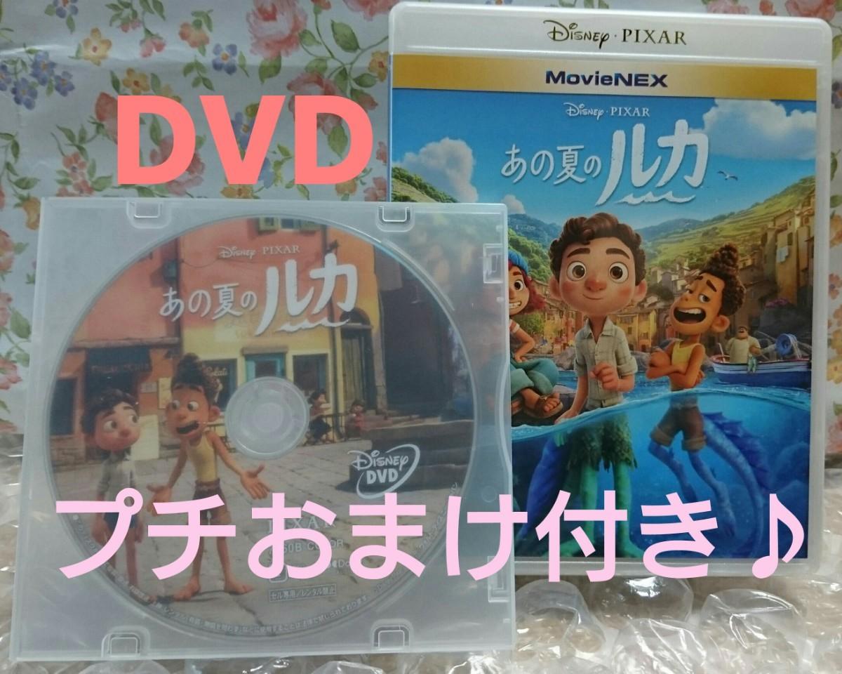★DVD★プチおまけ付き★ あの夏のルカ ディズニー ピクサー MovieNEX Disney