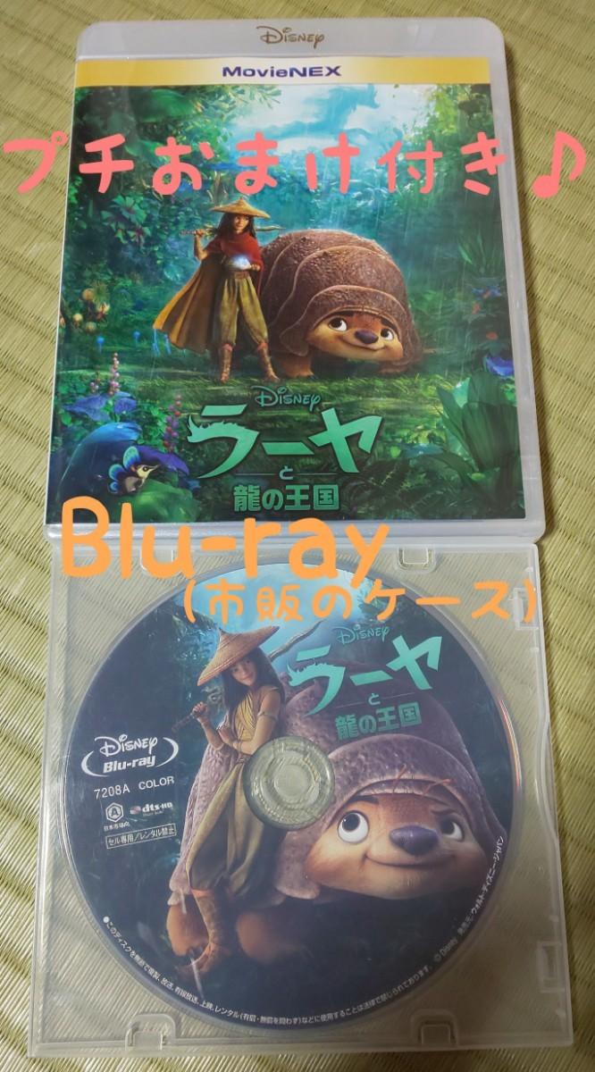 ★プチおまけ付き★Blu-ray★ ラーヤと龍の王国 ブルーレイ BD ディズニー MovieNEX プリンセス
