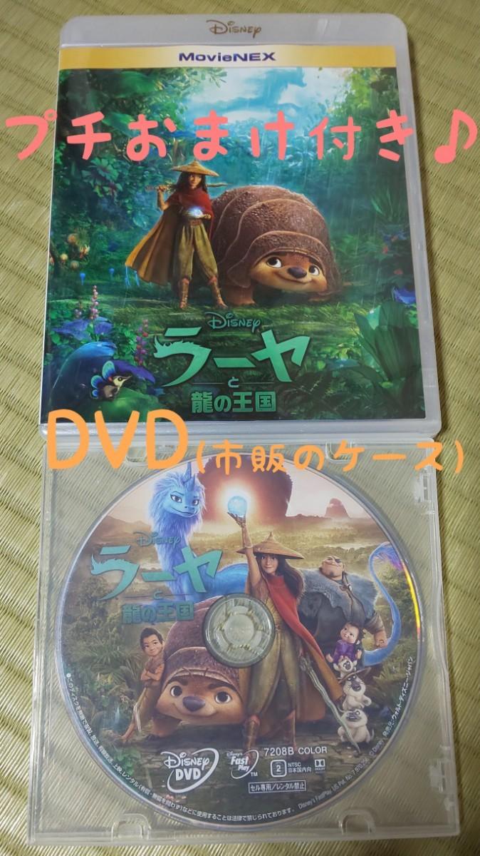 ★プチおまけ付き★DVD★ ラーヤと龍の王国 ディズニー MovieNEX プリンセス