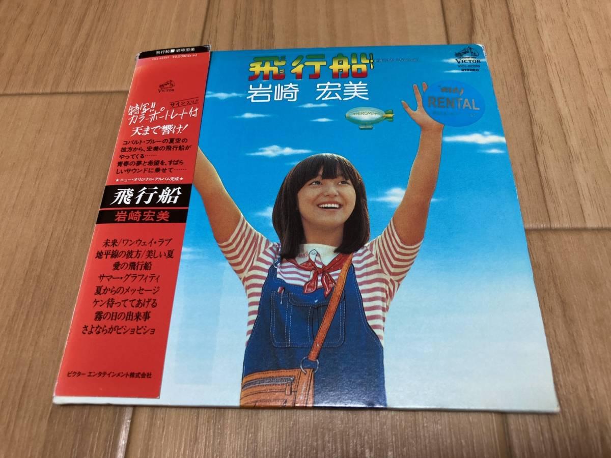岩崎宏美 飛行船 +2 紙ジャケット仕様_画像1