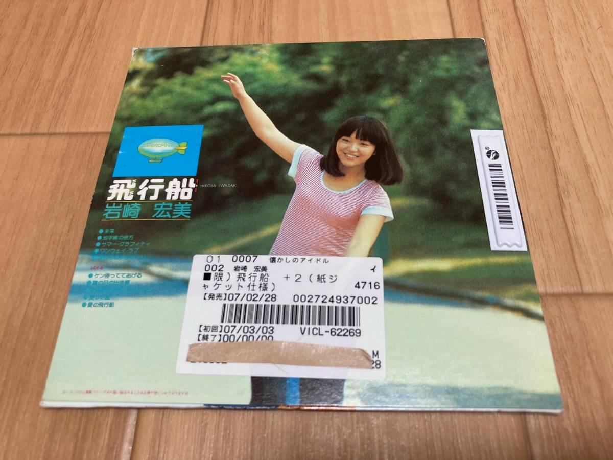 岩崎宏美 飛行船 +2 紙ジャケット仕様_画像3