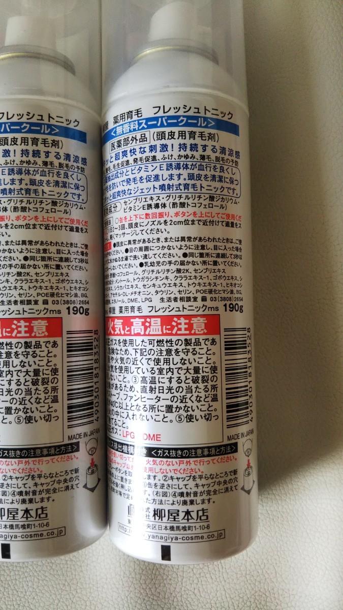 薬用 育毛剤190g2本セット