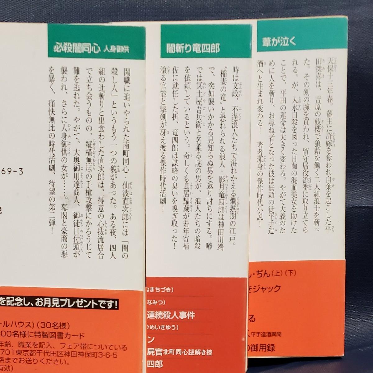 時代小説3冊セット/祥伝社文庫