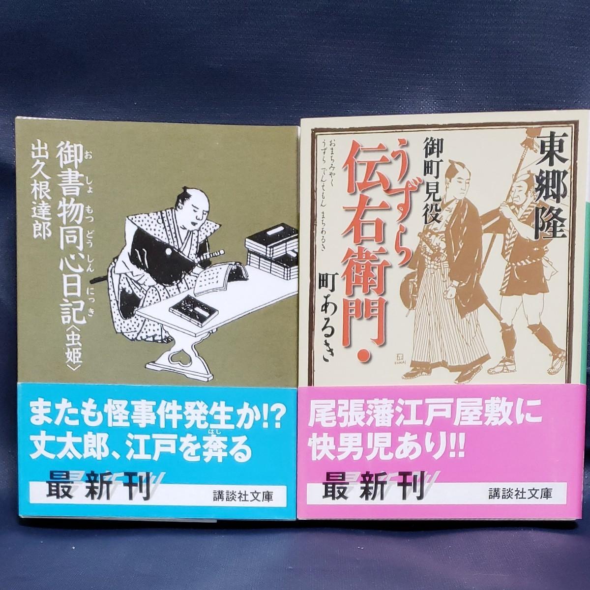時代小説文庫2冊セット/東郷隆・出久根達郎