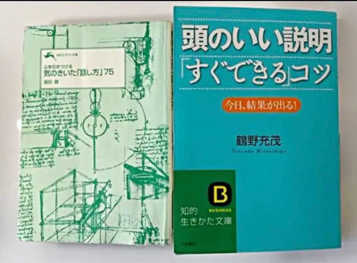 「話し方」2冊セット/ 頭のいい説明「すぐできる」コツ + 気のきいた「話し方」75  2冊セット