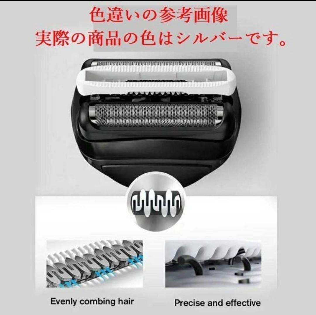 ブラウン BRAUN 替刃 互換品 シリーズ3/32S 網刃 一体型