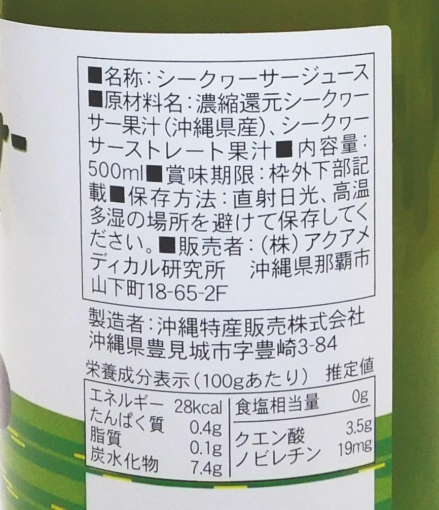 青切りシークヮーサー 沖縄県産&大宜味村産 果汁 100% お試し2本セット 飲みくらべ 原液 シークワーサー ノビレチン ダイエット_画像2