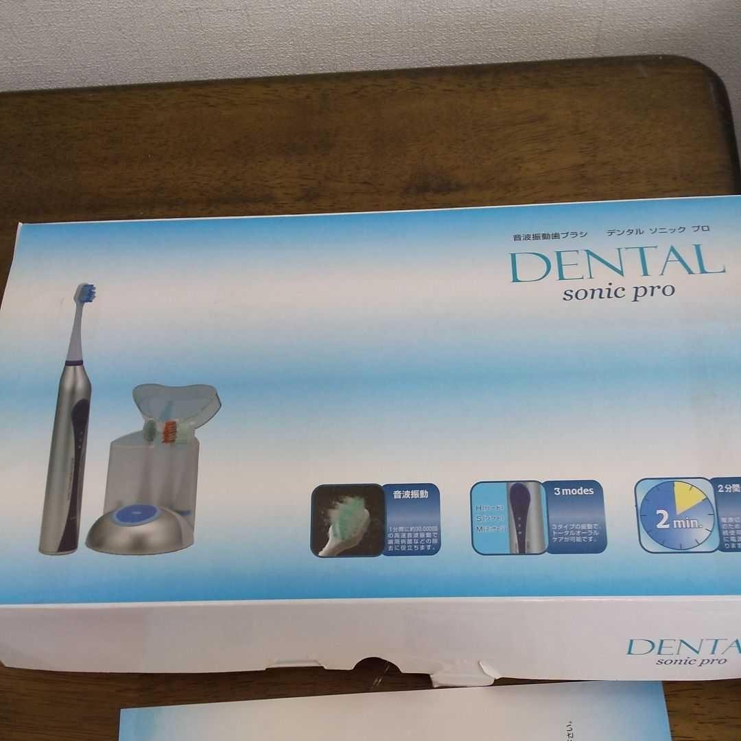 音波式電動歯ブラシ スマートソニック+プラス