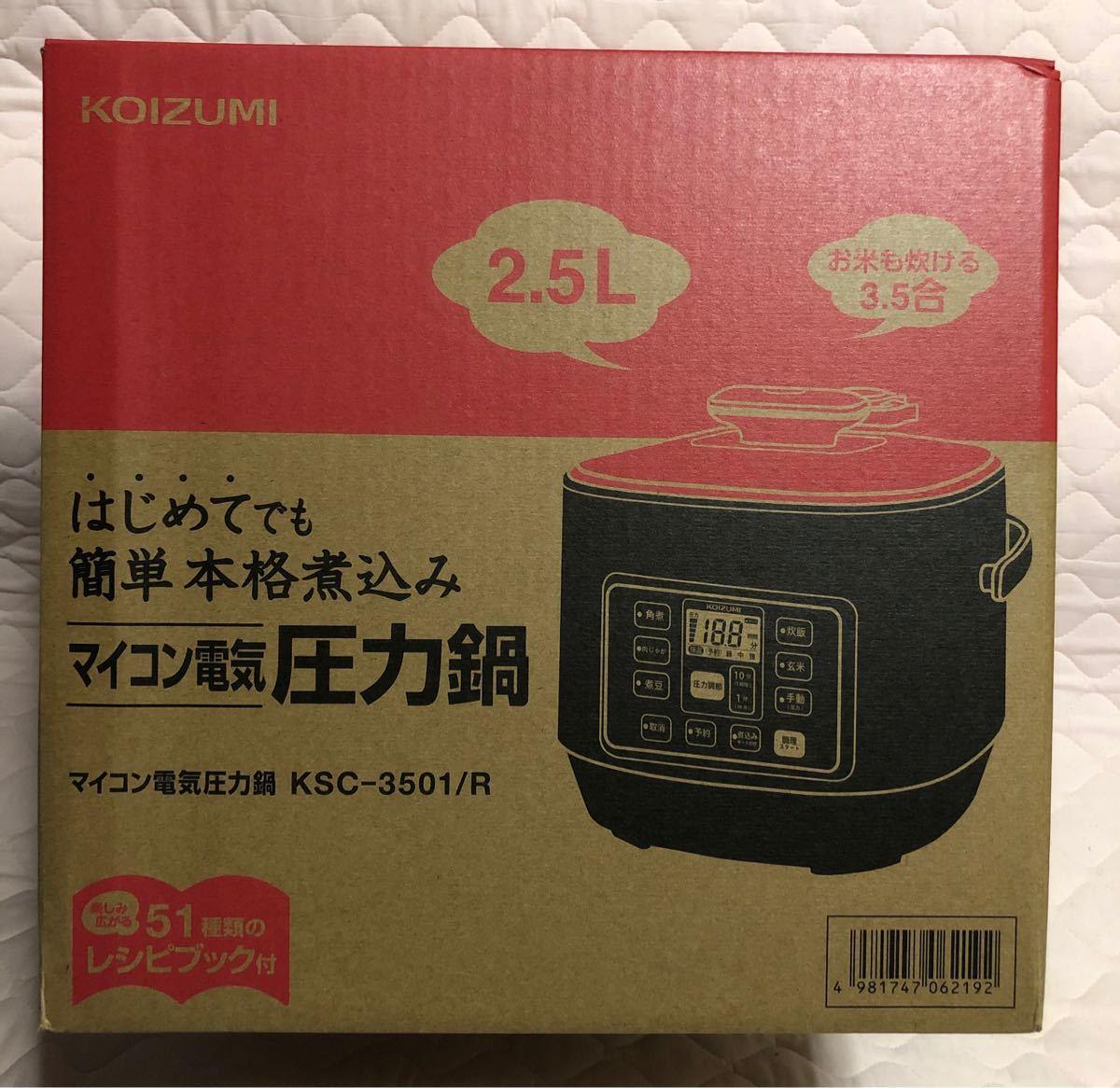 コイズミ マイコン電気圧力鍋 KOIZUMI KSC-3501/R