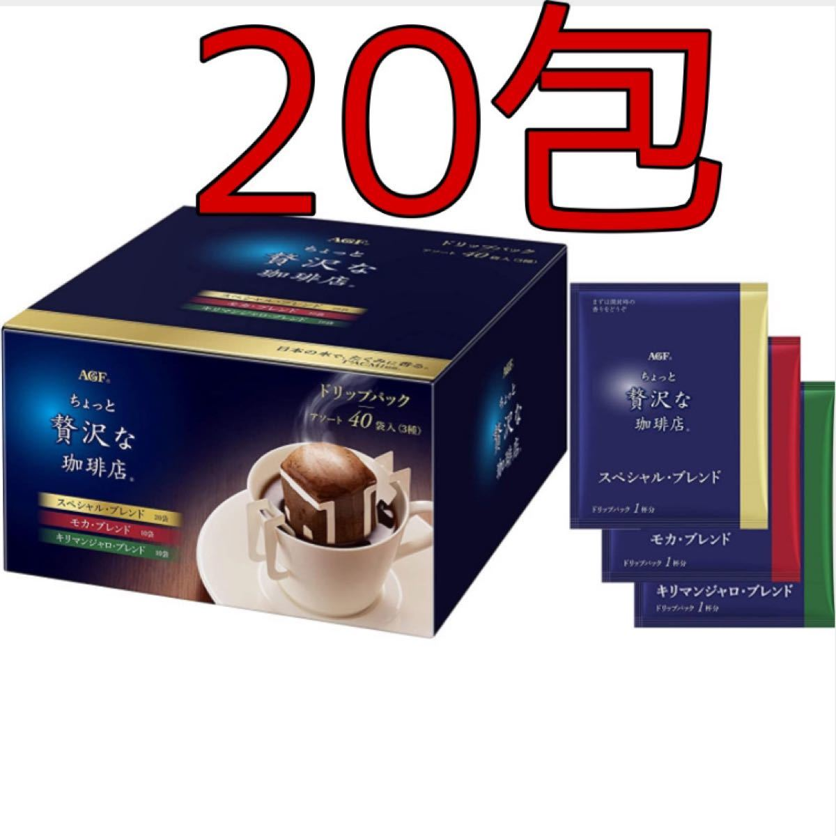 AGF ちょっと贅沢な珈琲店 レギュラー コーヒー プレミアムドリップ アソート  20包