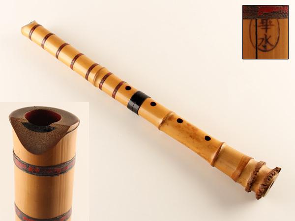 【琴》送料無料 和楽器 華水銘 都山流尺八 WE348